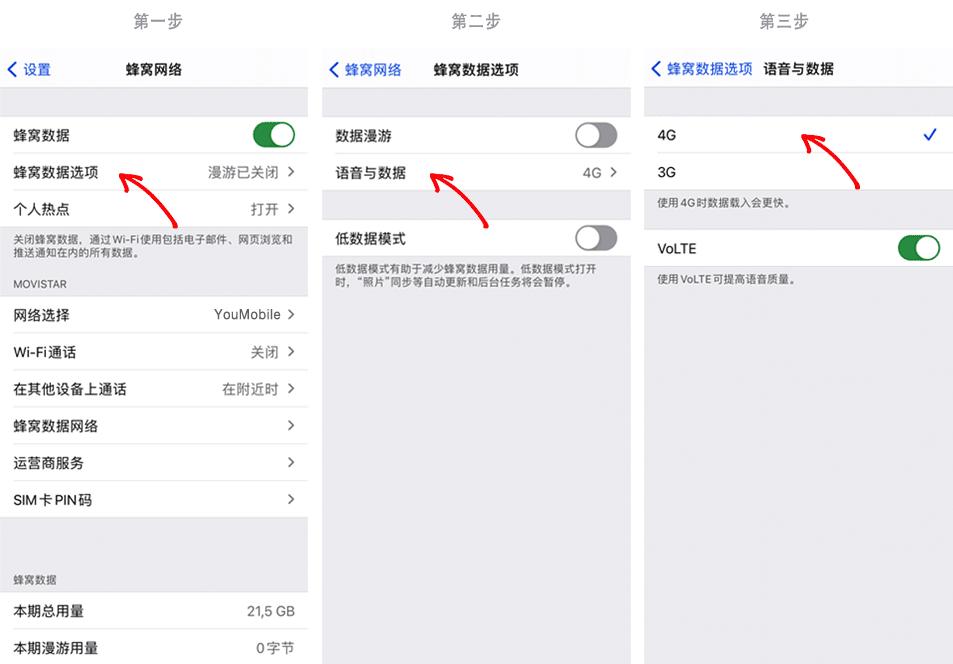 苹果4G网络设置